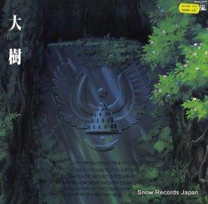 久石譲 - 天空の城ラピュタ・シンフォニー編/大樹 - 28AGL-3039