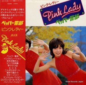 ピンク・レディー - ペッパー警部 - SJX-10182
