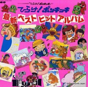 ひらけポンキッキ - 最新ベストヒットアルバム - C20G0417