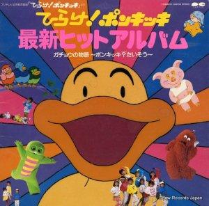 ひらけ!ポンキッキ - 最新ヒットアルバム/ガチョウの物語〜ポンキッキ?たいそう - C20G0402