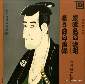 天中軒雲月 - 巌流島の決闘(武蔵と小次郎) - HC-8