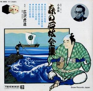 広沢虎造 - 森の石松全集 - NL-2303-5