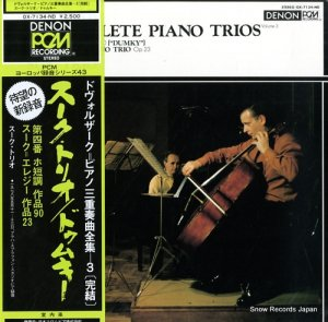 スーク・トリオ - ドゥムスキー/ドヴォルザーク:ピアノ三重奏曲全集3( 完結) - OX-7134-ND