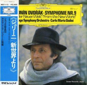 カルロ・マリア・ジュリーニ - ドヴォルザーク:交響曲第9番ホ短調「新世界より」 - MG1112
