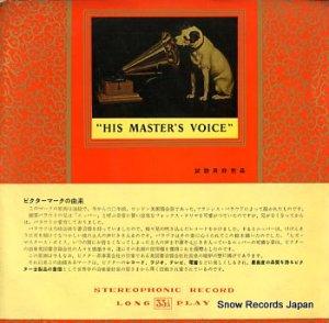 V/A - 立体レコードの驚異 - SDR2001