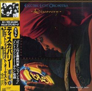 エレクトリック・ライト・オーケストラ - ディスカバリー - 25AP1600