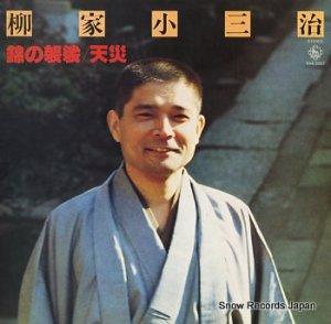 柳家小三治 - 白熱のライヴ・シリーズ 3 - KHA3007