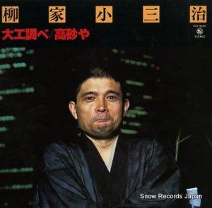 柳家小三治 - 白熱のライヴ・シリーズ 10 - KHA3020