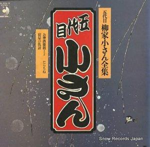 柳家小さん - 五代目 柳家小さん全集 お神酒徳利 他 - DSL-1013-14