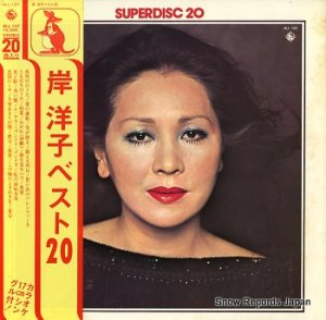 岸洋子 - ベスト20 - ALL107