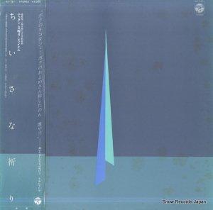 古橋冨士雄 - ちいさな祈り - GZ-7211
