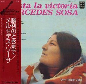 メルセデス・ソーサ - 勝利のときまで - SFX-5113