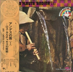 ロス・カルチャキス - アンデスの笛(1) - GT-5012
