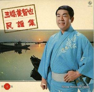 三橋美智也 - 民謡集 第1集 - SKM90