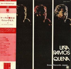 ウニャ・ラモス - ケーナの響きiii - SWX-7017