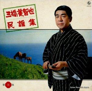 三橋美智也 - 民謡集(第5集) - SKM94