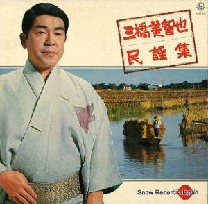 三橋美智也 - 民謡集 第3集 - SKM92
