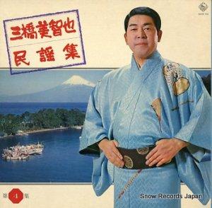 三橋美智也 - 民謡集 第4集 - SKM93
