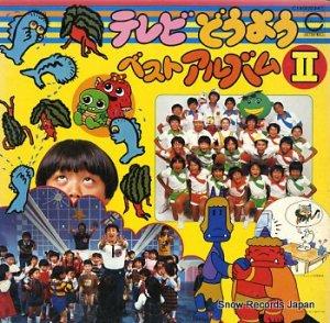 V/A - テレビ童謡 ベストアルバムii - C15G0034