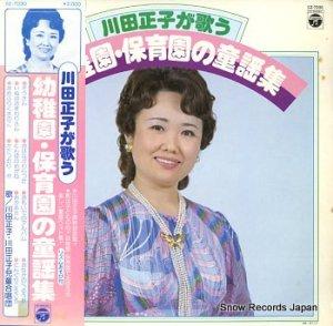 川田正子 - 幼稚園・保育園の童謡集 - CZ-7030