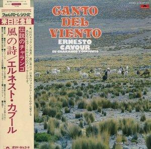 エルネスト・カブール - 風の詩 - MP2593