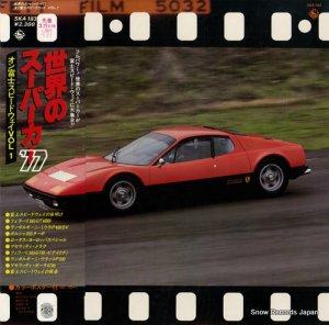V/A - 世界のスーパーカー'77 - SKA183
