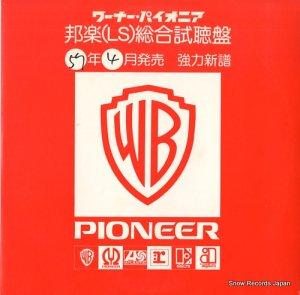 V/A - 昭和57年5月新譜邦楽総合試聴盤 - LS-119