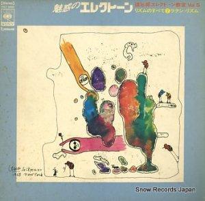 道志郎 - エレクトーン教室vol.5リズムのすべて - CULT29006