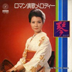 山内喜美子 - ロマン演歌メロディー - HRL-1068A