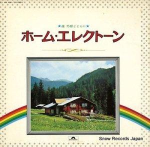 道志郎 - ホーム・エレクトーン - MR8061/2