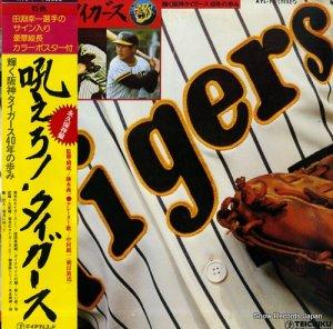 阪神タイガース - 吼えろ!タイガース - AYL-1