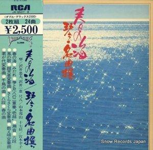 V/A - 春の海/琴名曲撰 - JR-9507-8