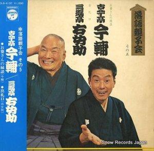 古今亭今輔/三遊亭右女助 - 落語親子会 その5 - DLS-4137