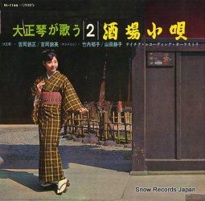 吉岡錦正/吉岡錦英 - 大正琴が唄う 酒場小唄2 - SL-1166