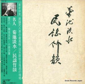菊池淡水 - 民謡竹韻 - 18AG538