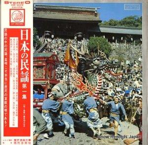 V/A - 日本の民謡 第1集 - HR-009