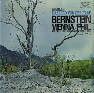 レナード・バーンスタイン - マーラー:交響曲「大地の歌」 - SLC1605