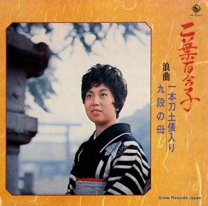 二葉百合子 - 一本刀土俵入り - KR5133