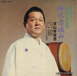京山幸枝若 - 任侠赤城山 (上・下) - NL-2377