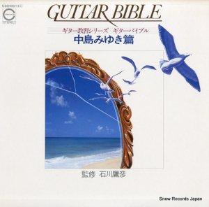 ギター教習 - 中島みゆき篇 - C20H0013