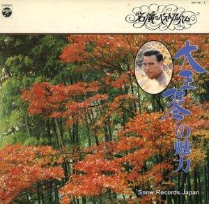 古賀政男 - 大正琴の魅力 - KW-7141-2