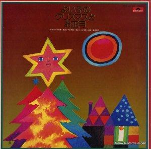 V/A - よい子のクリスマスとお正月 - MQ1001