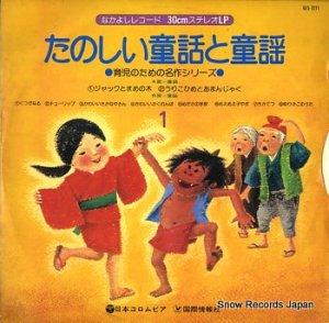 たのしい童話と童謡  - 1・ジャックとまめの木、他 - GES-3271