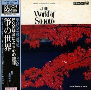 米川敏子 - 箏の世界 - WP-7009