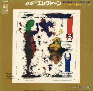 魅惑のエレクトーン - 道志郎エレクトーン教室5 - CULT29005