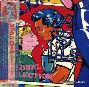 V/A - ロックン・ロール・オリジナル・コレクション2 - 20AP506