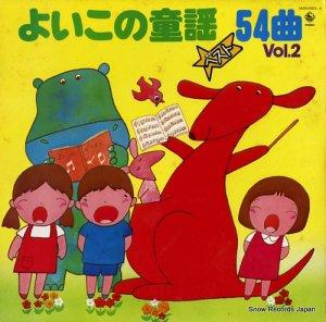 V/A - よいこの童謡ベスト54曲第2集 - SKZ(H)2003-4