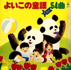 V/A - よいこの童謡ベスト54曲 - SKZ(H)2001-2
