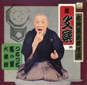 桂文楽 - 古典落語傑作選 - JV-1286