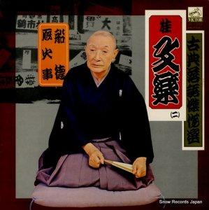 桂文楽 - 古典落語傑作選 ニ - JV-1282